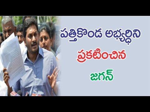 పత్తికొండ అభ్యర్థిని ప్రకటించిన జగన్ || Jagan announced pattikonda MLA candidate