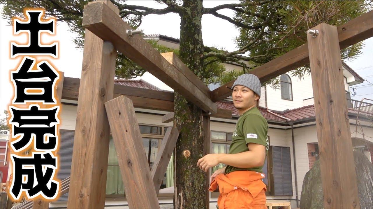 【ツリーハウス】ビクともしない頑丈な土台が完成!