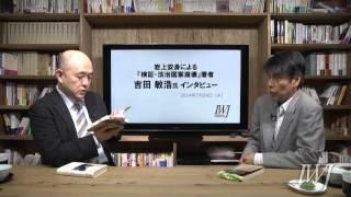 2014/07/24 【イントロ】岩上安身による『検証・法治国家崩壊』著者・吉田敏浩氏インタビュー