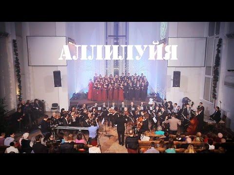 Аллилуйя   Симфонический оркестр и Киевский Камерный хор