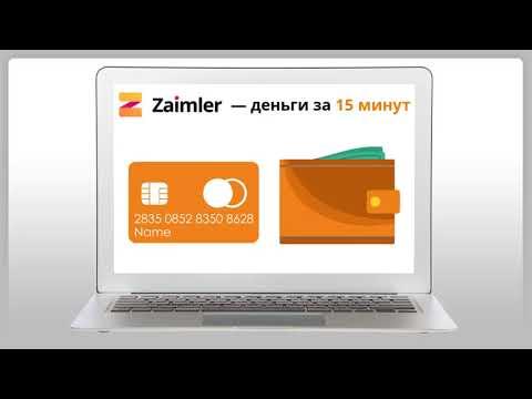 Zaimler.su — микрозаймы онлайн срочно за 15 минут. 18+