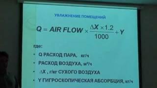 видео Проектирование систем организации воздухообмена