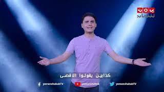 اغنية كذابين | عاكس خط 6  | محمد الربع