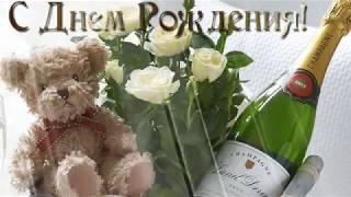 С днем рождения 🎵Очень красивое видео поздравление🎵 НОВЫЙ ХИТ 💻ПОСМОТРИТЕ💻