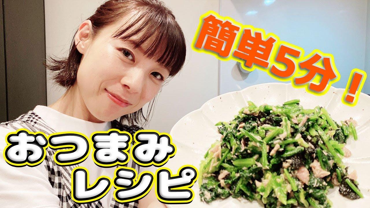 【ちーちゃん料理】ほうれん草の海苔シーチキン和え【晩酌トーク】