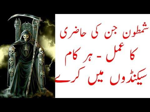 Shamtoon Jin Ko Kabu Karny Ka Amal In Urdu Hindi