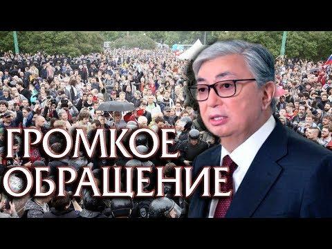 Громкое Обращение Токаева к Народу Казахстана