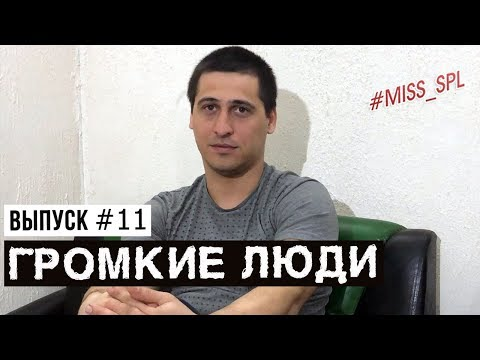 Рустам Касимов - про Ural, рекорды мира и цены за рез - #miss_spl