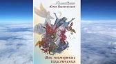 Лучшие и новые книги 2018 автора: вознесенская юлия николаевна в интернет-магазине лабирит.
