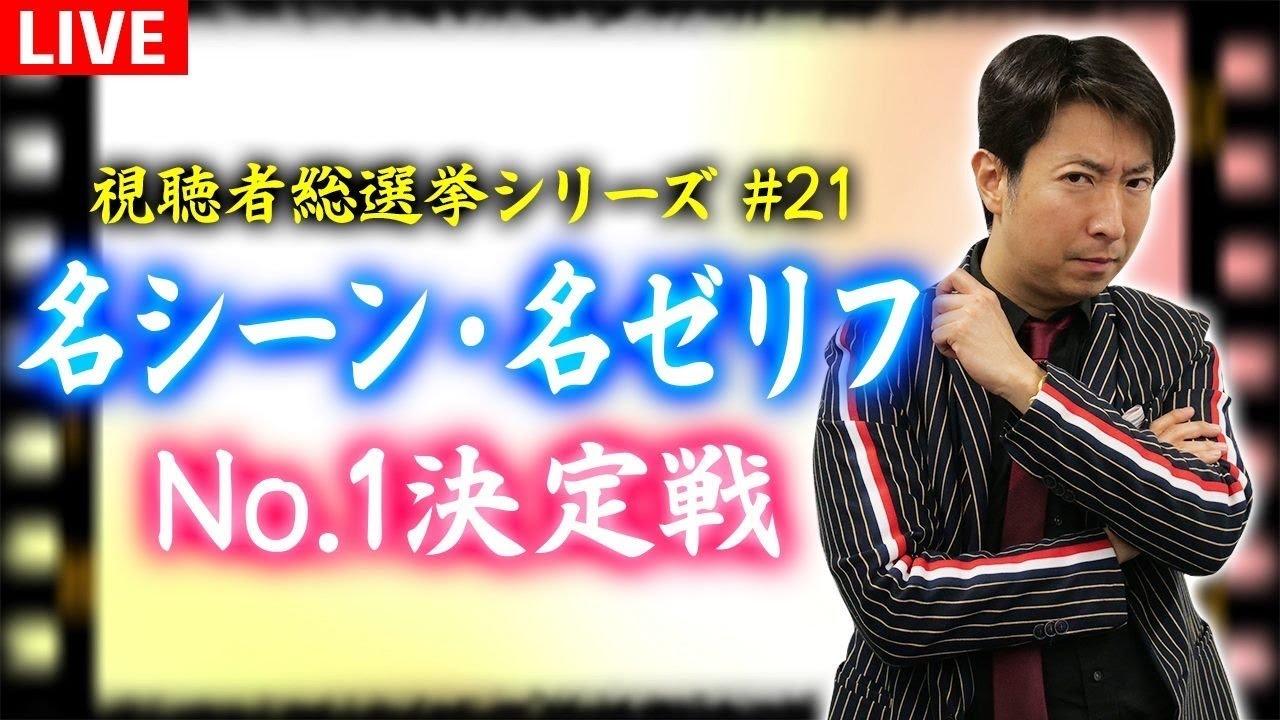【生配信】「名シーン・名セリフ」No.1決定戦!視聴者総選挙シリーズ㉑