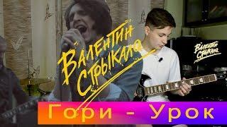 Валентин Стрыкало - Гори: Как Играть На Гитаре [Guitar Lesson]