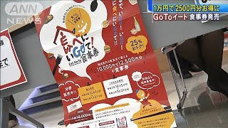 「GoToイート」食事券発売 1万円で2500円分お得に(2020年10月5日) - YouTube