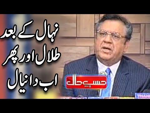 Nehal Kay Bad Talal Aur Phir Ab Daniyal - Saray PMLN Jail Main - Hasb E Haal