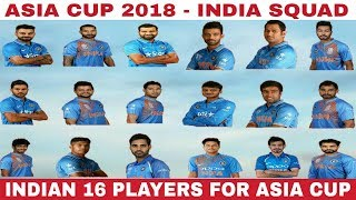 INDIA SQUAD FOR ASIA CUP 2018   16 PLAYERS SQUADS FOR INDIA
