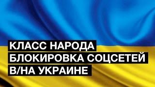 Украина заблокировала «Одноклассники» и «ВКонтакте»   Класс народа