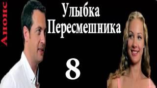 Улыбка пересмешника 8 серия сериал Анонс