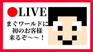【マインクラフト生】まぐワールドに初の視聴者のお客様!!:まぐにぃのマイクラ実況ライブ