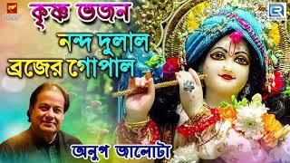 কৃষ্ণ ভজন   Anup Jalota   নন্দ দুলাল ব্রজের গোপাল   Nanda Dulal Brojer Gopal   Bengali Song 2019