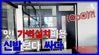[4K] 수원 공인중개사사무소 격자유리 가벽설치 비용은…
