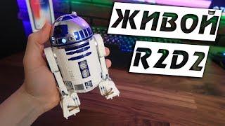 Цей R2-D2