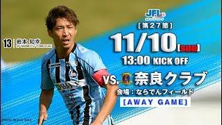 第21回 日本フットボールリーグ 第27節 奈良クラブ vs FC大阪 ライブ中継 FC大阪 オフィシャルウェブサイトVer.