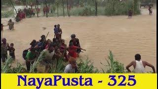 Ordeal caused due to Flood | Sudip making Chowmein || NayaPusta - 325