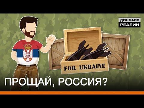 Сербия помогла Украине