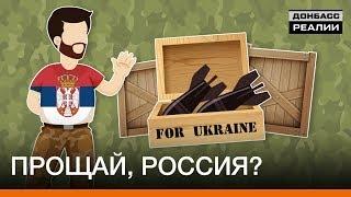 Сербия помогла Украине в войне с Россией | Донбасc Реалии