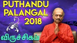 Puthandu Palangal 2018 - Viruchiga Rasi   by Srirangam Ravi   7338999105
