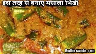 Bhindi masala!!Bhindi masala gravy!! Bhindi masala gravy recipe in Hindi!!How to make masala bhindi.
