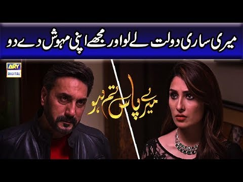 Mera Sab Kuch Lelo Aur Mujhe Apni Mehwish Dedo   Best Scene #AyezaKhan #AdnanSiddiqui.