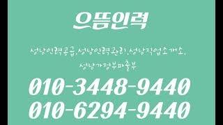 성남인력공급,성남인력관리,성남직업소개소,성남가정부파출부