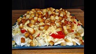 Скорее сохраняйте рецепт! Это очень вкусный салат цезарь с креветками и пикантным соусом.
