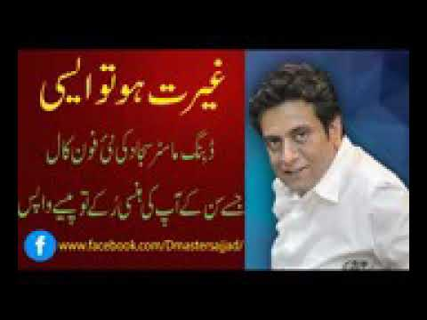 Funny phone call punjabi | Must Listen