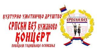 Godisnji Koncert KUD Srpski Vez Kumanovo (Концерт поводом Годишњице КУД Српски вез Куманово)