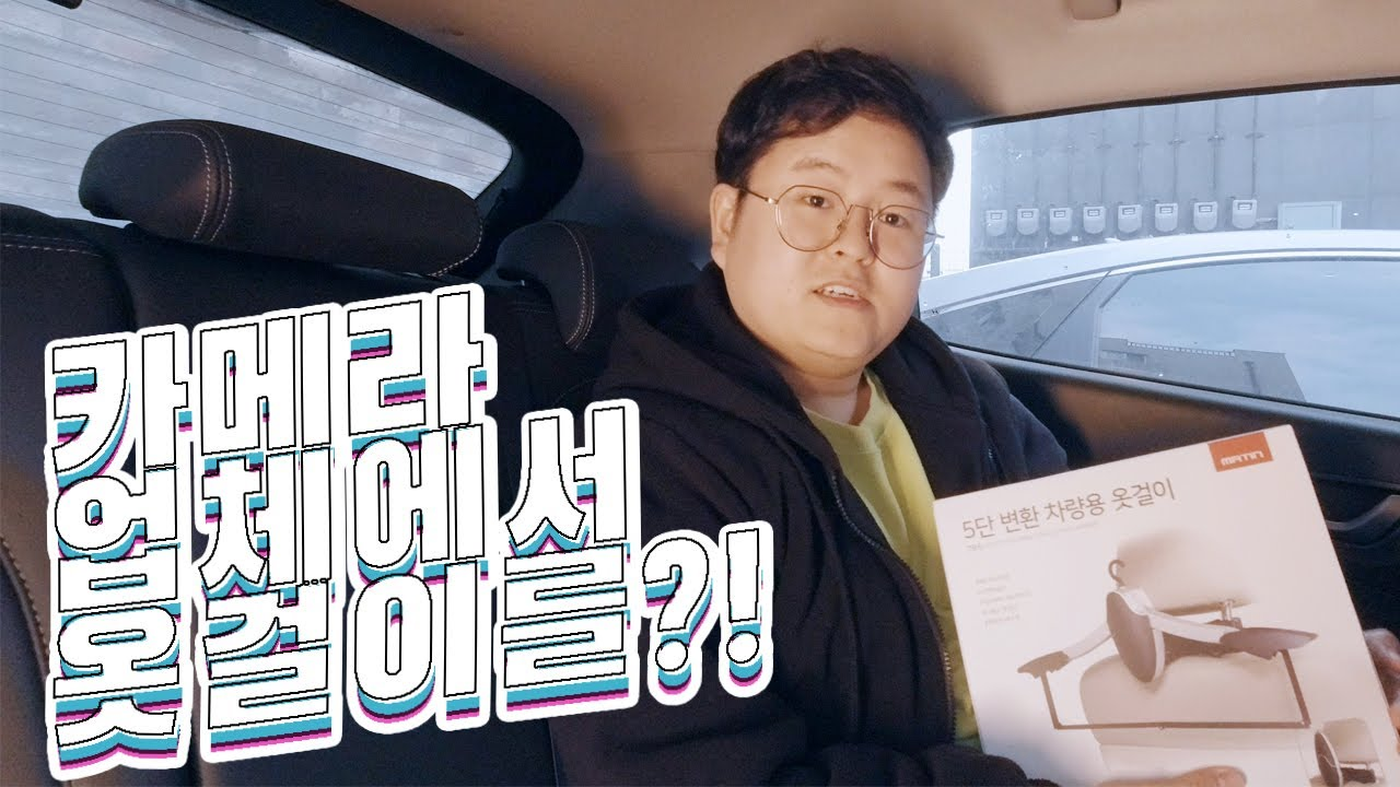 카메라 업체의 새로운 도전! 매틴 5단 변환 차량용 옷걸이 리뷰 : 원포인트(1pt)