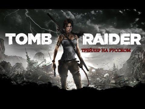 ☆Tomb Raider 2013- Tрейлер на русском языке от 1С-СофтКлаб☆