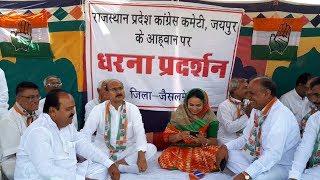 जैसलमेर में भी धरना राजस्थान में किसानों पर सियासत हुई तेज, कांग्रेस का प्रदेशव्यापी विरोध प्रदर्शन