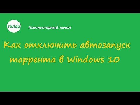 Как отключить автозапуск торрента в Windows 10