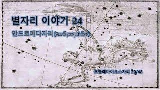 별자리 이야기 24. 안드로메다자리