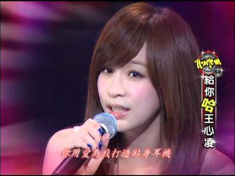 08/06 給你哈音樂 王心凌「Honey」 - YouTube