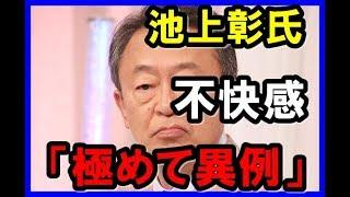 22日放送の「池上彰の総選挙ライブ」(テレビ東京系)で、池上彰氏が安...