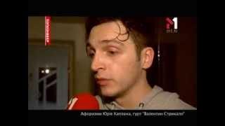 Афоризмы Юрия Каплана, Группа Валентин Стрыкало - ПОПконвеєр - 29.12.2013