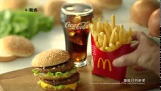 麥當勞 中薯條免費轉粒粒粟米杯 廣告 [HD]
