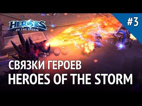 видео: Связки героев в heroes of the storm #3. Комбинации с blizzcon 2015