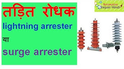 Lightning Arrester, Surge Arrester in Hindi