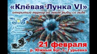 Зимний рыболовный турнир Клевая лунка Ловля окуня со льда