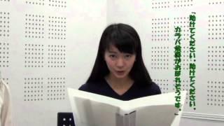 新人研修を終えたばかりの女子アナ3人による朗読です。 良くいえば初々...