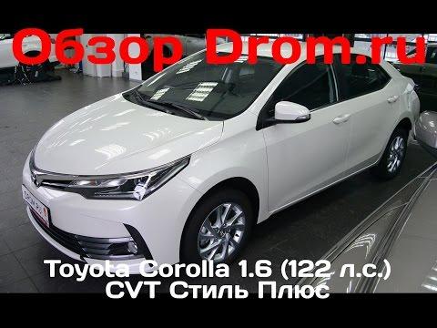 Toyota Corolla 2016 1.6 122 л.с. CVT Стиль Плюс видеообзор