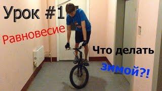 Урок по велотриалу. Как научиться держать равновесие(баланс) на велосипеде?